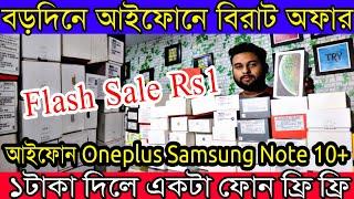 ржлрзЛржи ржХрж┐ржирж▓рзЗржЗ рззржЯрж╛ржХрж╛ржпрж╝ ржлрзЛржи   рж╕рж╛ржерзЗ ржЖржЗржлрзЛржи Oneplus Samsung Note 10+ ржмрж┐рж░рж╛ржЯ ржЫрж╛рзЬ