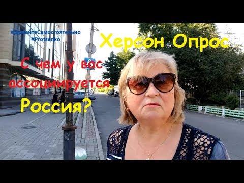 Херсон. Опрос. Какие у вас ассоциации с Россией?