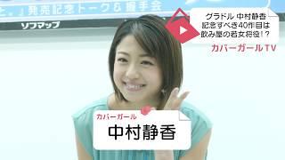 女優でタレントの中村静香さんが24日、 都内で「しずかに、そっと。」(...