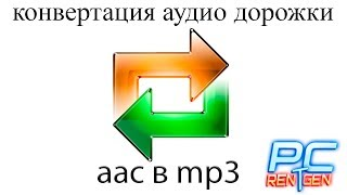 Конвертация аудио дорожки к фильму AC3 в MP3