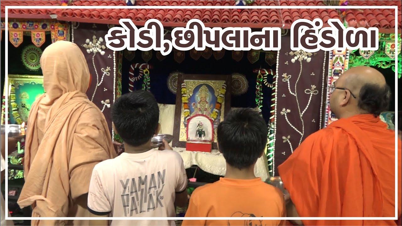 Bapunagar Mandir Hindola Darshan 02/08/2021 || હિંડોળા દર્શન ||