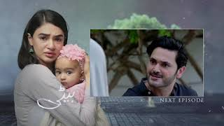Beti Episode 15 | Teaser | - Top Pakistani Drama