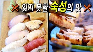 잊지 못할 숙성의 맛 (feat.포항맛집)