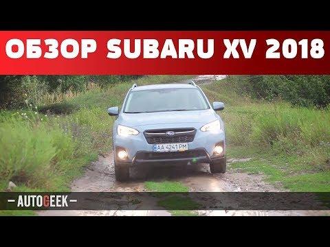 Обзор нового Subaru XV 2018 с уникальной системой EyeSight Autogeek