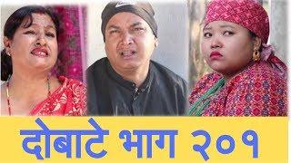 दोबाटे, भाग २०१ , 18 January 2019, Episode 201, Dobate Nepali Comedy Serial
