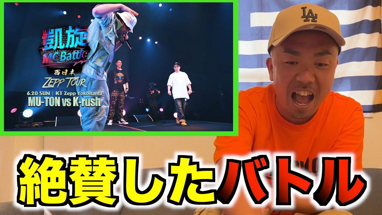 MU-TON vs K-rush【凱旋MC Battle 西日本ZEPP TOUR @横浜】は晋平太が絶賛するバトルだった