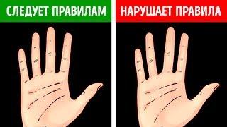 Что Руки Могут Рассказать о Вашей Личности