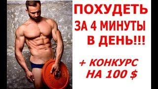 Похудеть за 4 минуты в День!!! Тренировка на выживание
