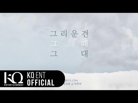 Babylon(베이빌론) - '그리운 건 그때 그대' (Feat. 정일훈 of 비투비)
