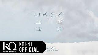 Babylon(베이빌론) - '그리운 건 그때 그대' (Feat. 정일훈 of 비투비) (Lyric Video)