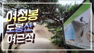 #여성봉 #여근석 #도봉산 #북한산국립공원 #북한산등산