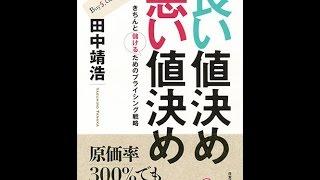 【紹介】良い値決め 悪い値決め きちんと儲けるためのプライシング戦略 (田中 靖浩)