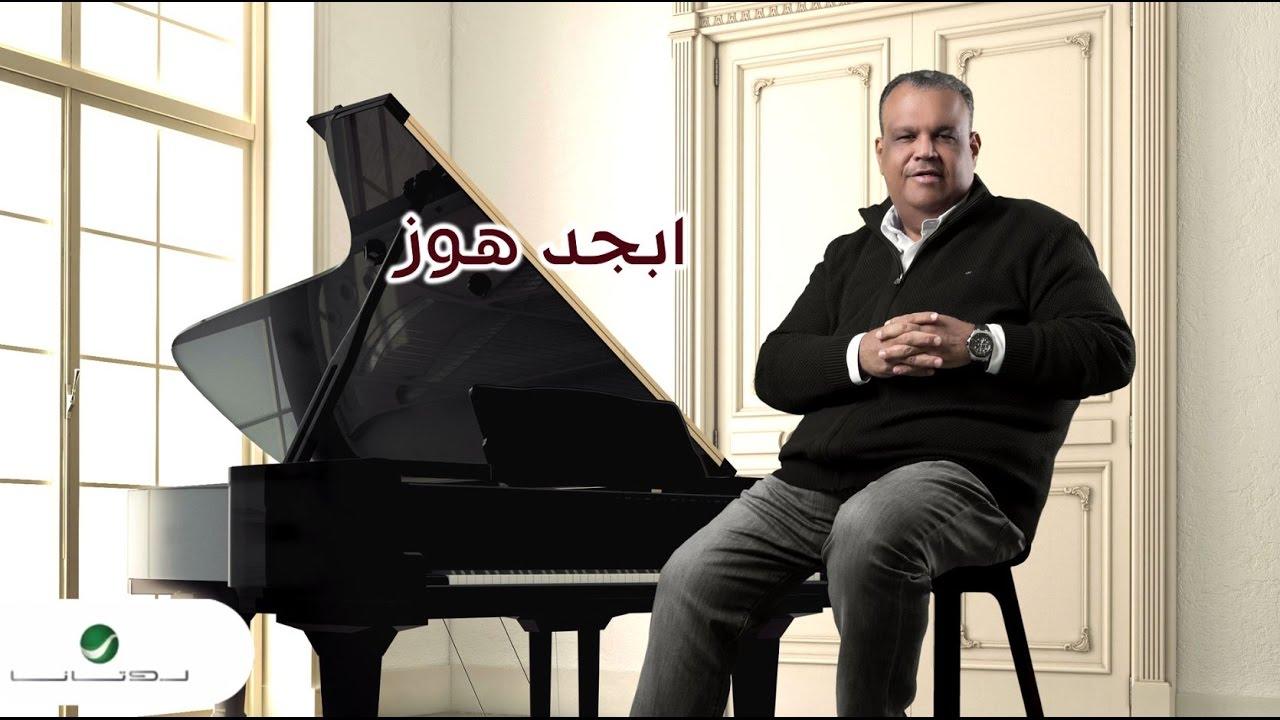 Nabeel Shuail … Abjad Houz - With Lyrics | نبيل شعيل … ابجد هوز - بالكلمات