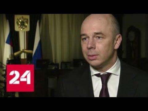 Силуанов: повышение кредитного рейтинга России логично и ожидаемо - Россия 24