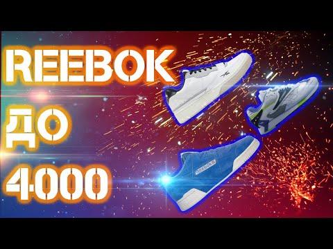 Бюджетные кроссовки на лето 2020 от Reebok | топ кроссовок на лето | какие кроссовки купить