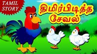 திமிர்பிடித்த  சேவல் - Bedtime Stories For Kids   Fairy Tales in Tamil   Tamil Stories   Koo Koo TV