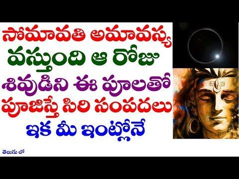 సోమావతి అమావాస్య రోజు ఈ పూల తో పూజిస్తే | #which Flowers For Worship shiva Somavathi amavasya day