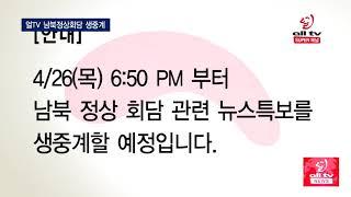 얼TV 남북정상회담 생중계 ALLTV NEWS EAST 24APR18