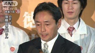 徳島1区で自民党・後藤田正純氏(前)が当選(14/12/14)