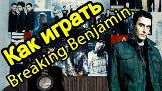 Breaking Benjamin - Without You (Видео Урок Как Играть На Гитаре) Разбор