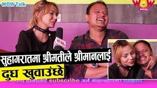 सुहागरातमा श्रीमतीले श्रीमानलाई दुध खुवाउंछे| Suman Lama | Wow Talk | Wow Nepal