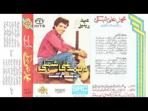 Muhammad Ali shehki and Allan Faqeer - Allah Allah Kar bhaiya(Better Audio Quality)