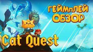 CAT QUEST - ЛУЧШАЯ RPG для АНДРОИД? ОБЗОР