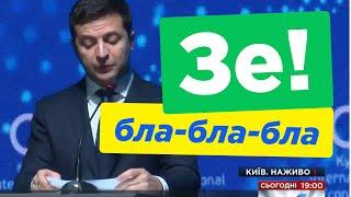 Зеленский и Киевский международный экономический форум / Речь Зеленского на форуме в Киеве