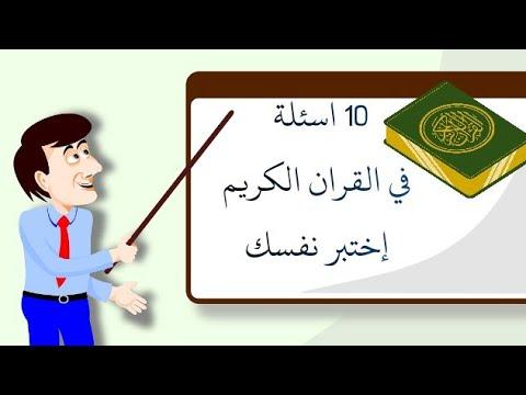 مسابقة دينية 10 اسئلة في القران الكريم إختبر نفسك Youtube