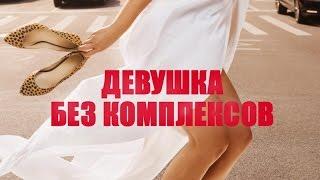 «Девушка без комплексов» — фильм в СИНЕМА ПАРК