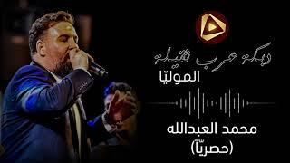 دبكة عرب ثقيلة نادرة - محمد العبدالله .. الموليّا (بس تا نقول حصري يعني حصري وبس من عنا)