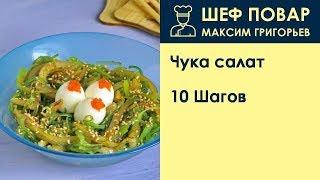 Чука салат . Рецепт от шеф повара Максима Григорьева