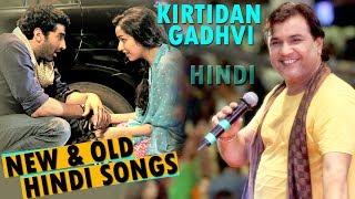 kirtidan gadhvi old and new hindi songs जूना अने नवा हिंदी गीत