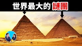 看得見摸得著卻無法解釋,世界上最大的謎團,第一集 | 老高與小茉 Mr & Mrs Gao
