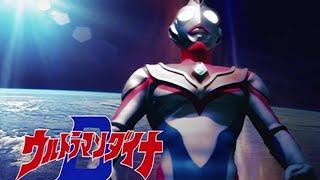 "Video Ultraman Dyna Episode 17 Subtittle Bahasa Indonesia ""Pesawat Hantu"" download MP3, 3GP, MP4, WEBM, AVI, FLV November 2018"