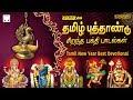 தமிழ் புத்தாண்டு சிறப்பு பக்தி பாடல்கள் 2019 | Tamil New Year Devotional Superhits