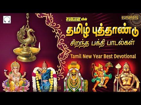 தமிழ்-புத்தாண்டு-சிறப்பு-பக்தி-பாடல்கள்-2019-|-tamil-new-year-devotional-superhits