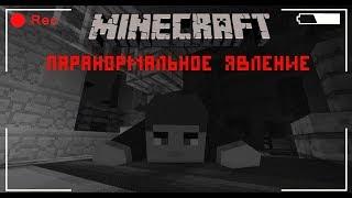 Паранормальное Явление: Майнкрафт фильм ужасов/ Minecraft фильм ужасов