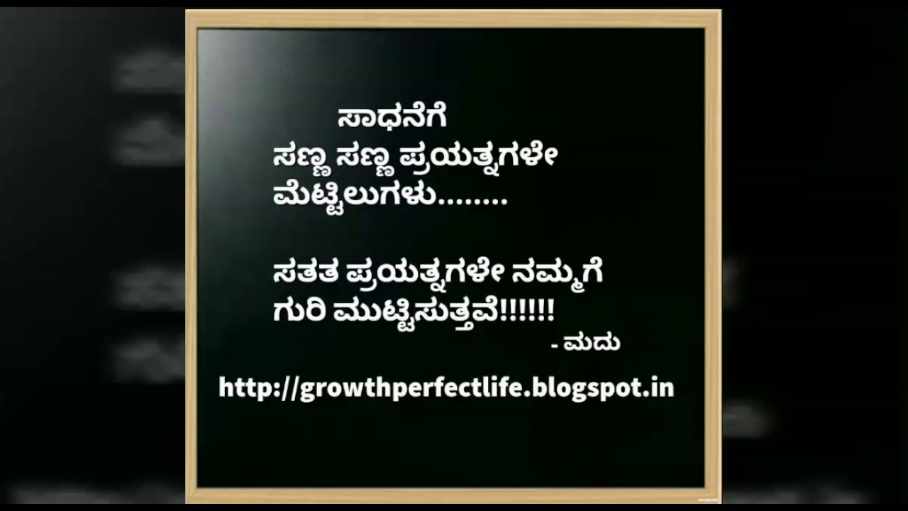 Inspiration Quotes For Life Kannada Youtube