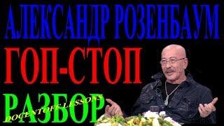 Александр Розенбаум Гоп-стоп разбор