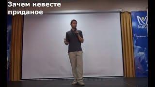 Дмитрий Смирнов Зачем невесте приданое