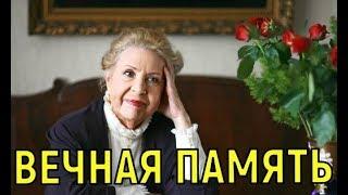 ушла из жизни Инна Макарова \\\ Великая актриса со сложной судьбой