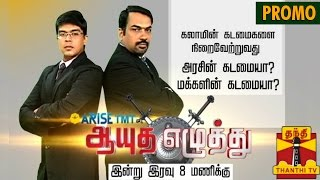 Ayutha Ezhauthu promo video 29-07-2015 Who is Responsible for Executing Abdul Kalam's Duties..? 29/7/15 Thanthi tv shows