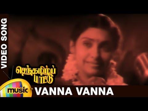 Senthamizh Paattu Tamil Movie Songs | Vanna Vanna Video Song | Prabhu | Sujatha | P Vasu | Ilayaraja