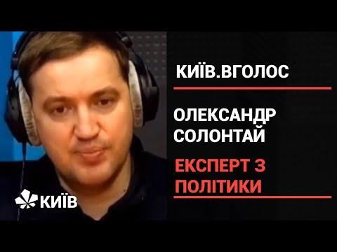 Олександр Солонтай: як влада має допомогти підприємцям в умовах пандемії (Київ.Вголос)