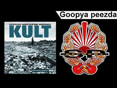 KULT - Goopya peezda [OFFICIAL AUDIO] music