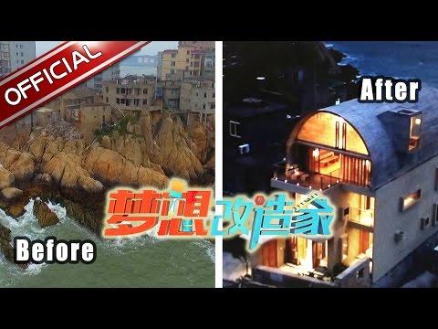 《梦想改造家III》第10期20161101: 悬崖上的家 董功改造最危险的家【东方卫视官方超清】