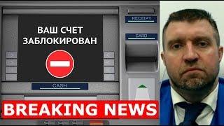 ЦБ разрешил банкам блокировку личных счетов ИП. Рождаемость в России упала. Дмитрий Потапенко