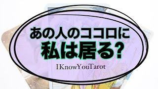 【タロット占い】心の中であなたはどんな存在?