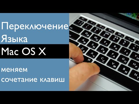 Как на макбуке переключить язык
